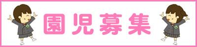 side-bosyuu12